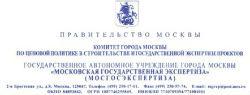 Мосгосэкспертиза